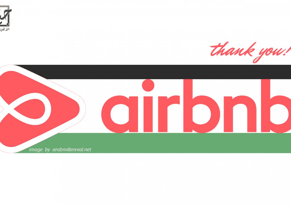 airbnb x palestine